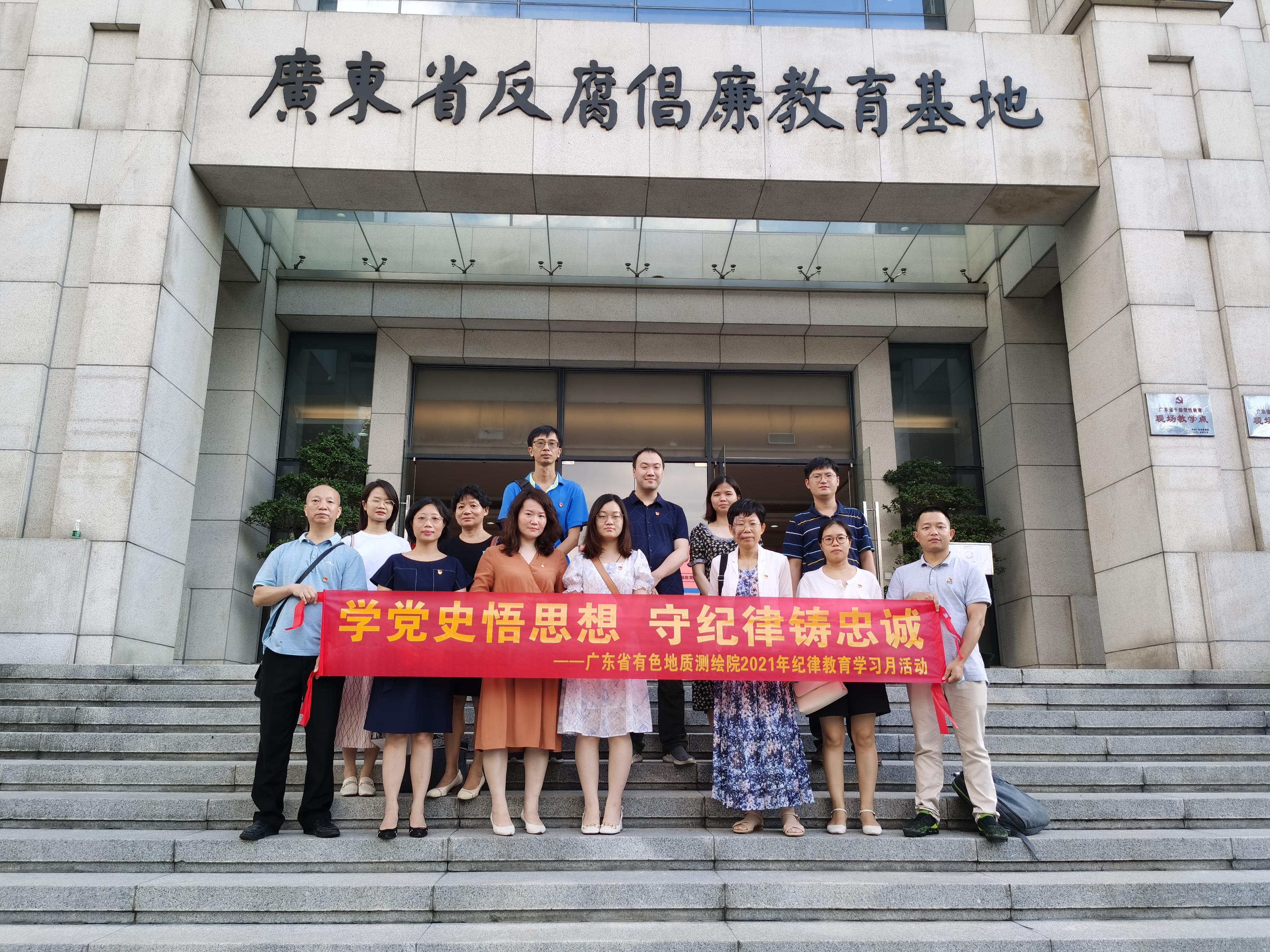 有色測繪院組織黨員干部赴廣東省反腐倡廉教育基地開展警示教育活動